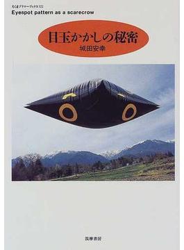 目玉かかしの秘密(ちくまプリマーブックス)