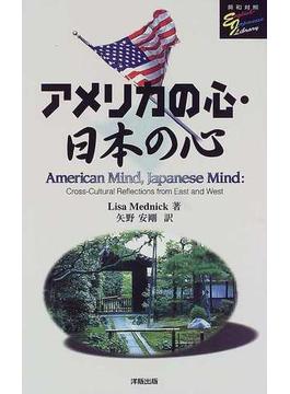 アメリカの心・日本の心 英和対照