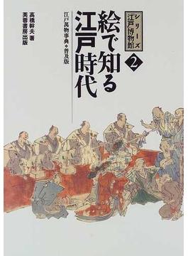 絵で知る江戸時代 新装普及版