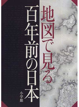 地図で見る百年前の日本