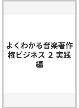 よくわかる音楽著作権ビジネス 2 実践編