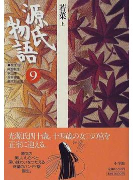 源氏物語 9 若菜 上(古典セレクション)
