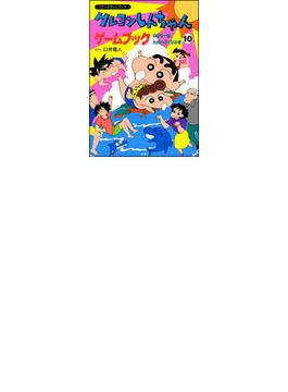 クレヨンしんちゃんゲームブック 10 のはら一家九州へ行く!!の巻