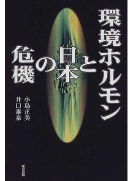 環境ホルモンと日本の危機