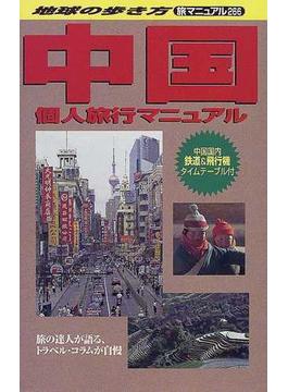 地球の歩き方 旅マニュアル 266 中国個人旅行マニュアル