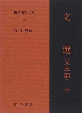 新釈漢文大系 83 文選 文章篇 中