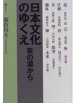 日本文化のゆくえ 茶の湯から