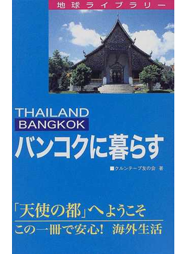 バンコクに暮らす 第2版