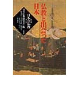 日本の仏教 第2期第1巻 仏教と出会った日本