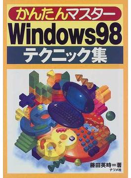 かんたんマスターWindows98テクニック集