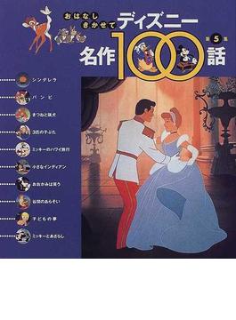 おはなしきかせてディズニー名作100話 第5集 シンデレラ/ほか10話