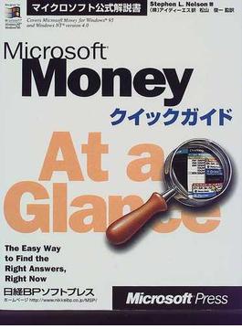 Microsoft Moneyクイックガイド