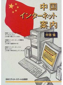 中国インターネット案内