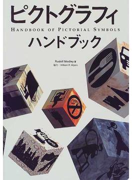ピクトグラフィ・ハンドブック オリジナル作成のためのヒントと3,250のシンボル例
