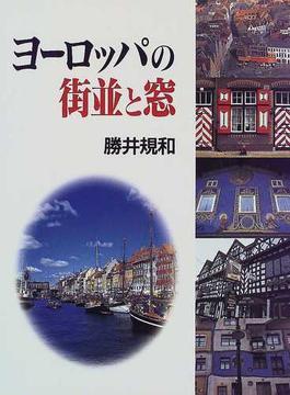 ヨーロッパの街並と窓