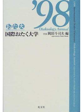 国際おたく大学 1998年最前線からの研究報告