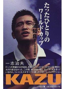 たったひとりのワールドカップ 三浦知良、1700日の闘い(幻冬舎文庫)
