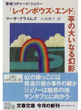 「レインボウズ・エンド」亭の大いなる幻影(文春文庫)