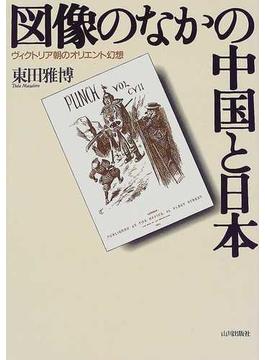 図像のなかの中国と日本 ヴィクトリア朝のオリエント幻想