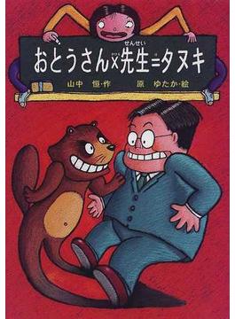 おとうさん×先生=タヌキ 改訂版