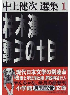 枯木灘 覇王の七日(小学館文庫)