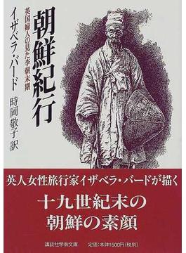 朝鮮紀行 英国婦人の見た李朝末期(講談社学術文庫)
