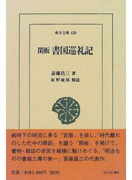 閑板書国巡礼記(東洋文庫)