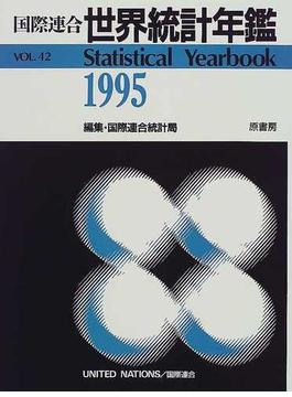 世界統計年鑑 42集(1995)