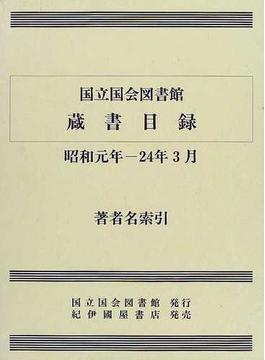 国立国会図書館蔵書目録 昭和元年−24年3月 著者名索引1 ア−タ