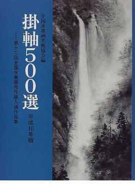 掛軸500選 第十二回全国水墨画秀作展入選作品集 平成10年版