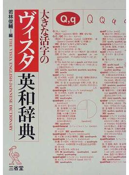 大きな活字のヴィスタ英和辞典 大字版