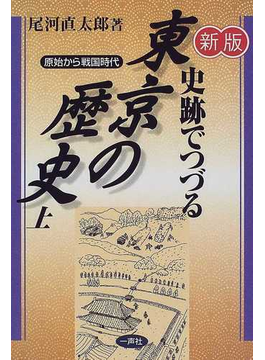 史跡でつづる東京の歴史 新版 上 原始〜戦国時代
