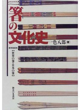 箸の文化史 世界の箸・日本の箸 新装版