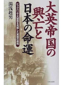 大英帝国の興亡と日本の命運 ビッグバンで大国病を克服した英国の叡知