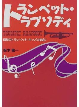 トランペット・ラプソディ 昭和のトランペット・キッズ大集合! エピソードでつづる昭和のジャズ史