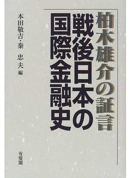 戦後日本の国際金融史 柏木雄介の証言