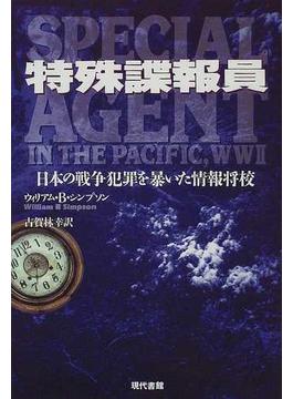 特殊諜報員 日本の戦争犯罪を暴いた情報将校