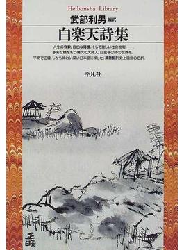 白楽天詩集(平凡社ライブラリー)