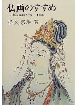 仏画のすすめ 普及版