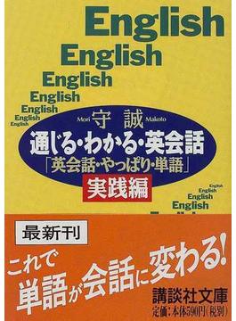 通じる・わかる・英会話 「英会話・やっぱり・単語」実践編(講談社文庫)