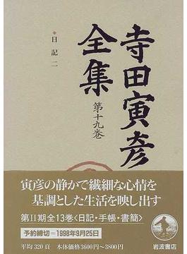 寺田寅彦全集 第19巻