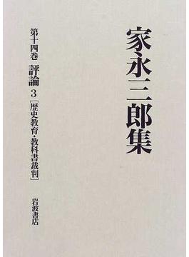 家永三郎集 第14巻 評論 3 歴史教育・教科書裁判