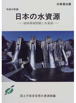 日本の水資源 水資源白書 平成10年版 地球環境問題と水資源