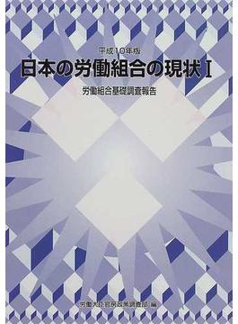 日本の労働組合の現状 労働組合基礎調査報告 平成10年版 1