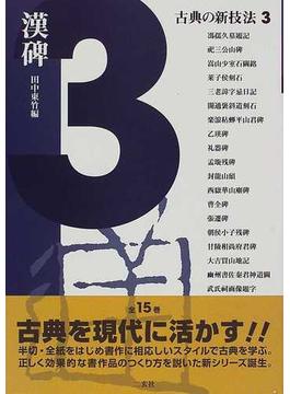 古典の新技法 3 漢碑