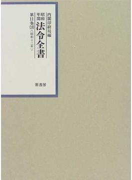 昭和年間法令全書 第11巻−18 昭和一二年 18