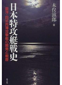 日本特攻艇戦史 震洋・四式肉薄攻撃艇の開発と戦歴