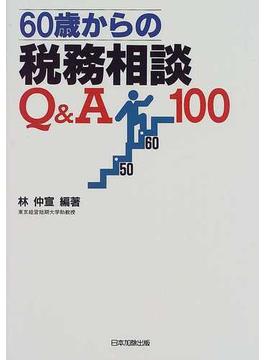 60歳からの税務相談Q&A100
