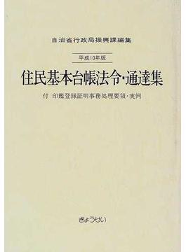 住民基本台帳法令・通達集 平成10年版