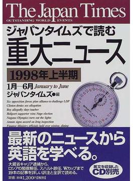 ジャパンタイムズで読む重大ニュース 1998年上半期 1月−6月
